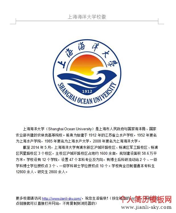 上海海洋大学校徽