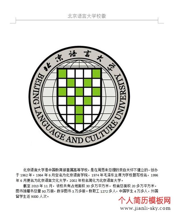 东北林业大学野生动物资源学院院标
