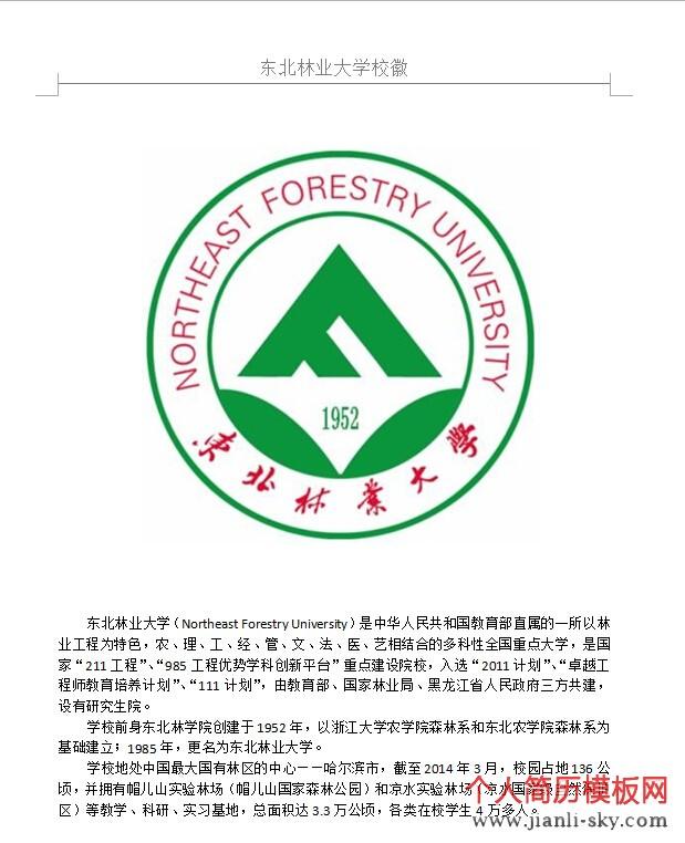 东北林业大学校徽