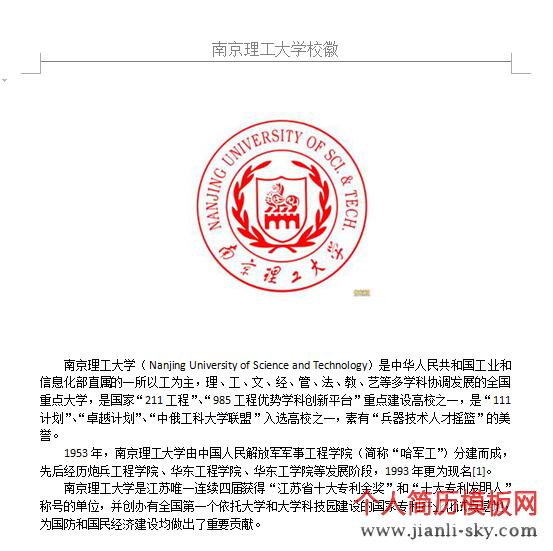 南京理工大学校徽图片