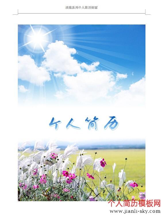 欢迎访问http://www.jianli-sky.com/ 本站收集了大量优秀的个人简历封面样本,只需要稍微修改,即可使用。下面是封面的样式截图,仅供参考,具体效果你可以下载,在制作简历时作为封面使用,祝您职场顺利,早日找到称心如意的工作!