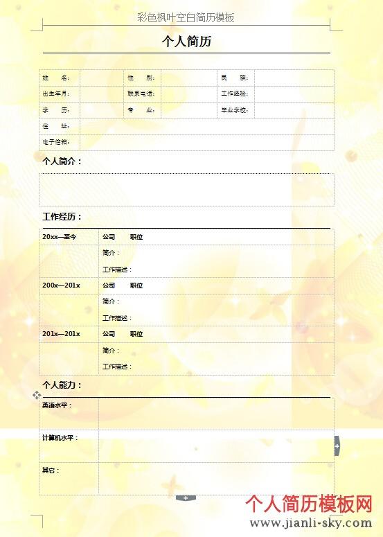彩色枫叶空白简历模板