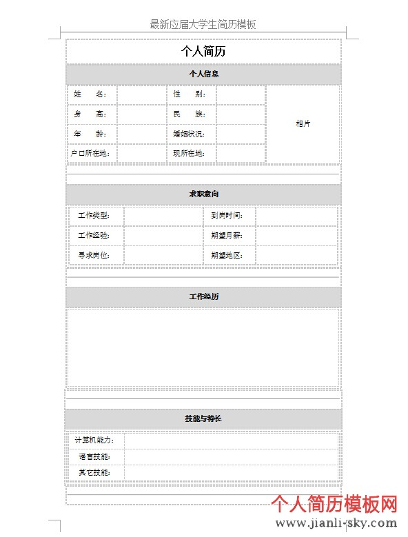最新简历模板_最新应届大学生简历模板_个人简历模板网