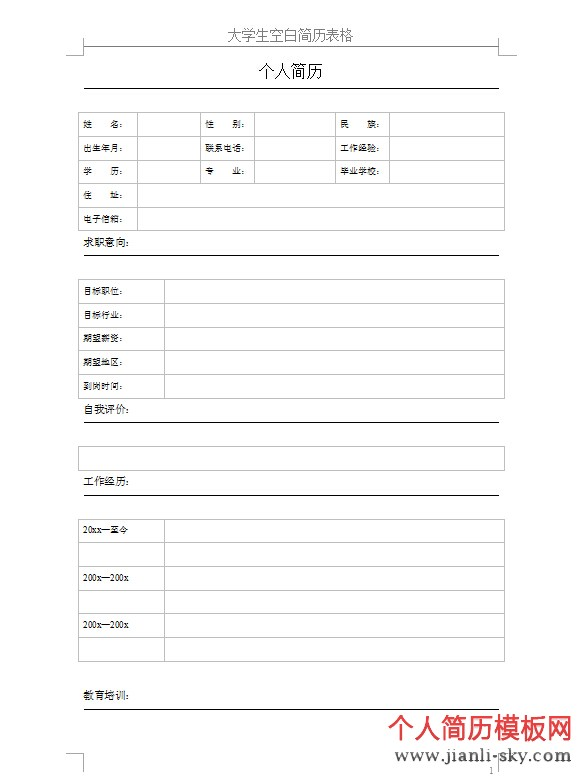 大学生空白简历表格_个人简历模板网图片