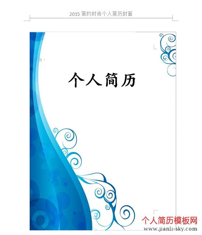 2015简约时尚个人简历封面图片