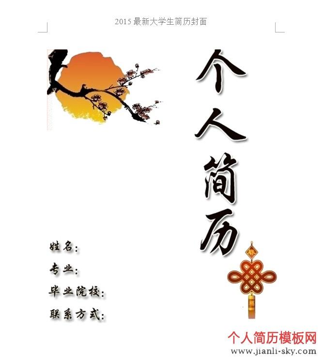 2015最新大学生简历封面_个人简历模板网