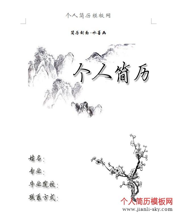 淡雅水墨简历封面_个人简历模板网