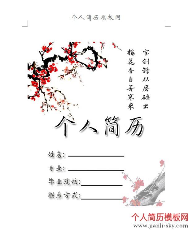 梅花个人简历封面图片