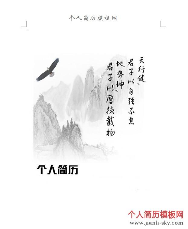 翱翔万里个人简历封面图片