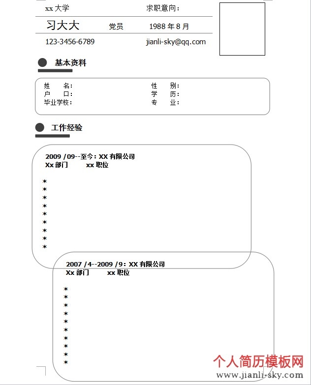 大学生优秀空白求职简历模板免费下载