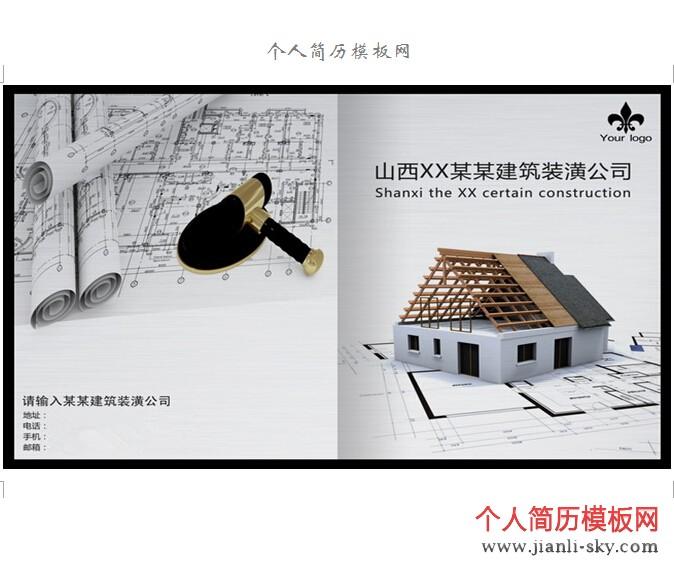 建筑专业个人简历封面下载
