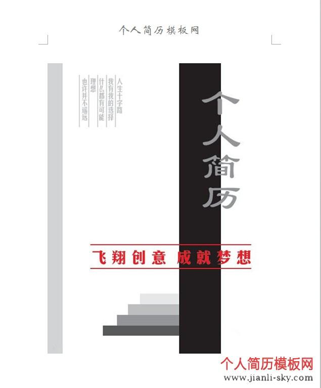 黑白励志个人简历封面