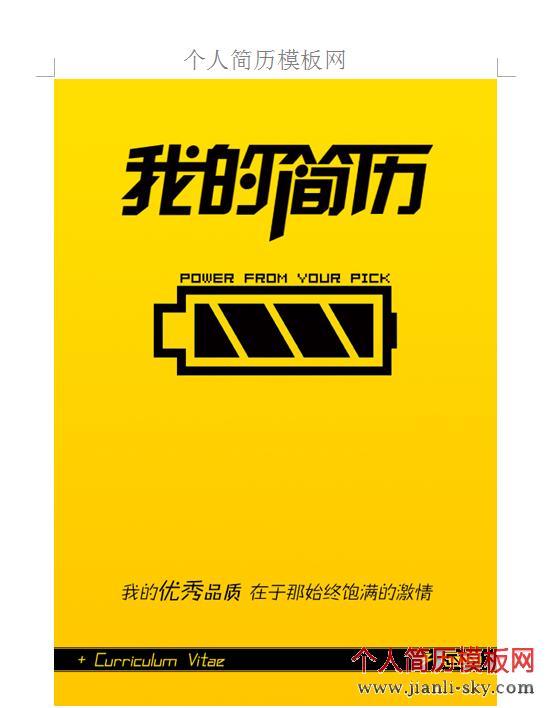 创意电池个人简历封面图片