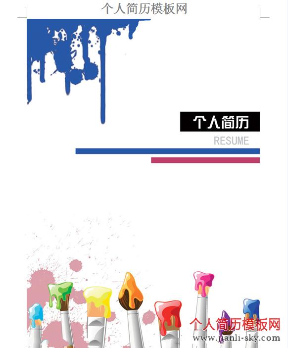 美术专业个人简历封面