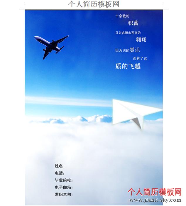 飞行员个人简历封面_个人简历模板网
