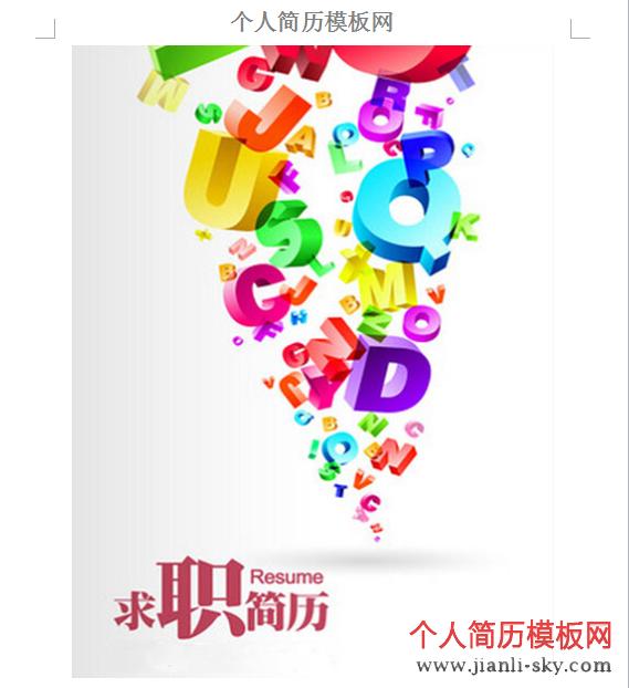 外语系求职个人简历封面