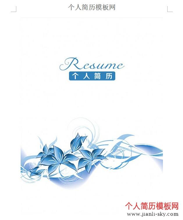 蓝色花丝个人简历封面