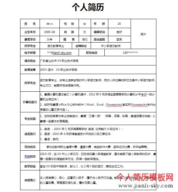 中小学语文教师word个人简历模板小学平永图片