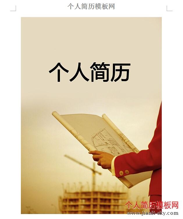 2015建筑工程策划个人简历封面图片