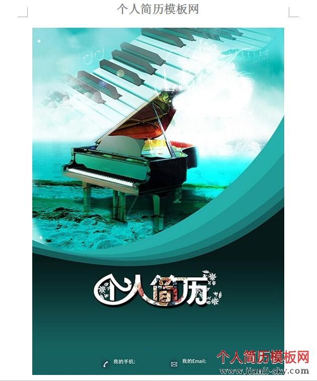 音乐炫美钢琴个人简历封面