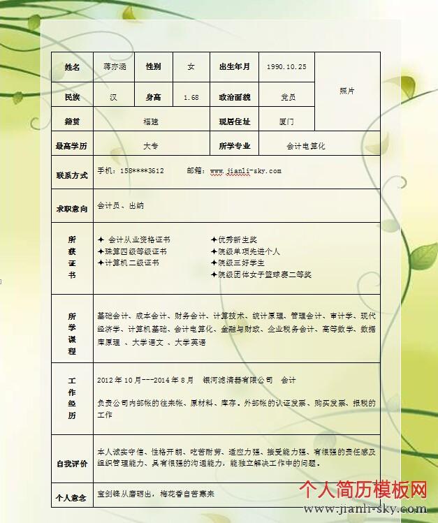 会计电算化专业大学生简历表格模范_个人简历模板网