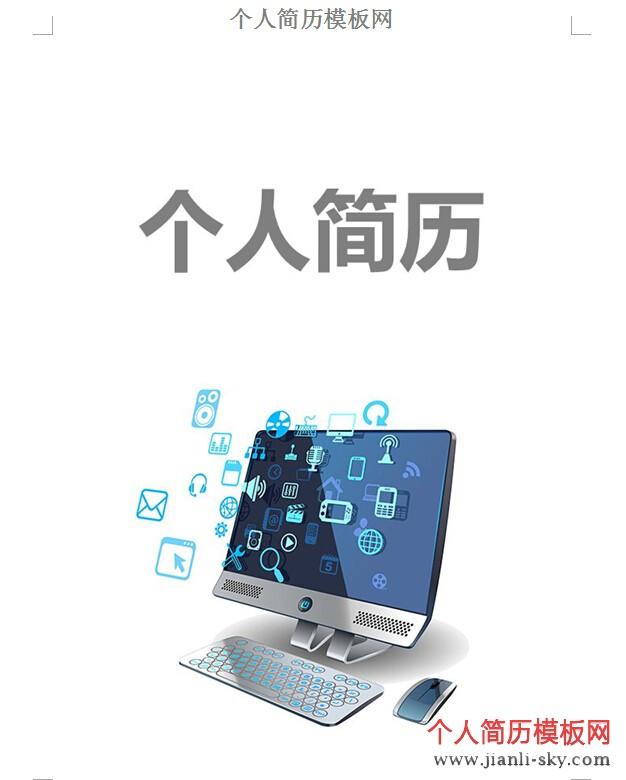 計算機應用專業個人簡歷封面圖片