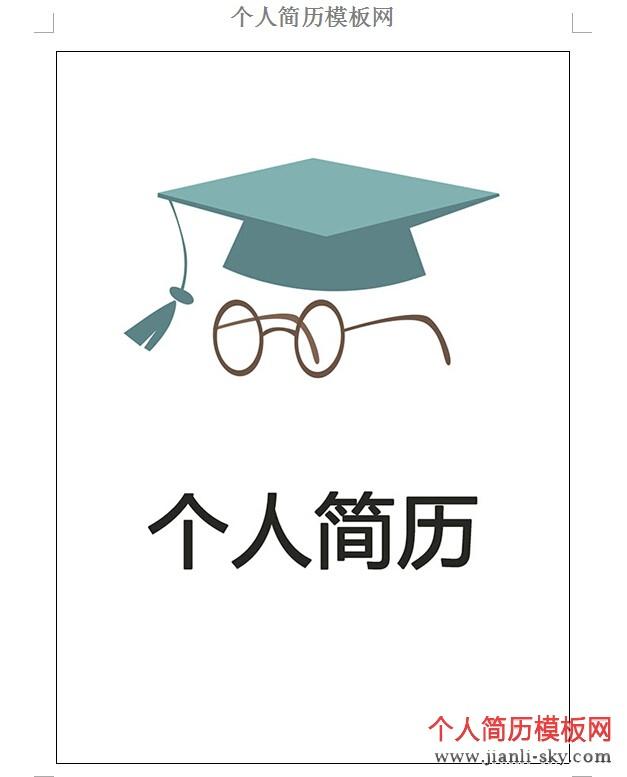 博士毕业生个人简历封面