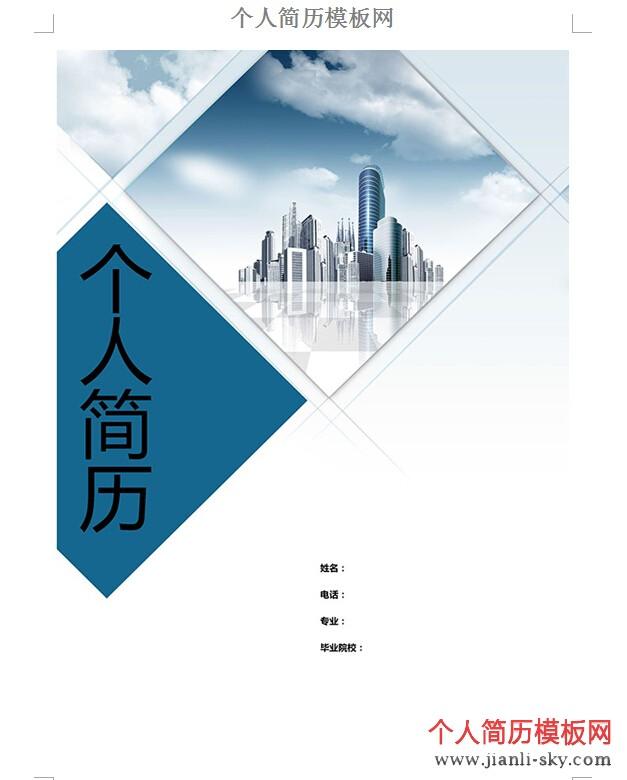 城市规划师个人简历封面图片
