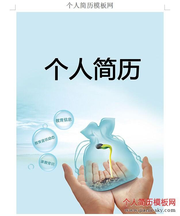 2015幼儿教师个人简历封面_个人简历模板网