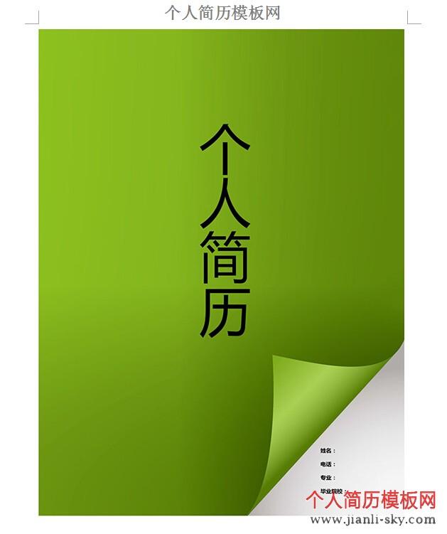 绿色简约新颖个人简历封面