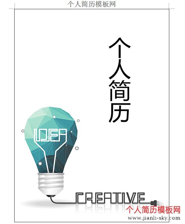 创意灯泡个人简历封面图片