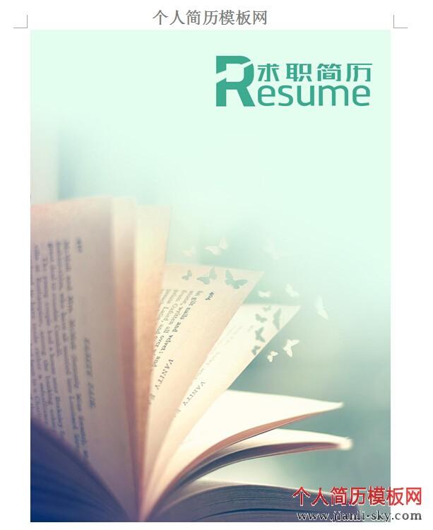 英语教师职业个人简历封面