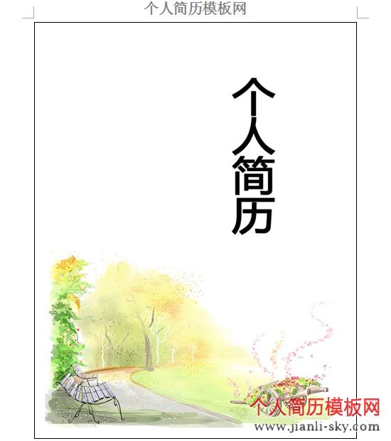 园林景观个人简历封面