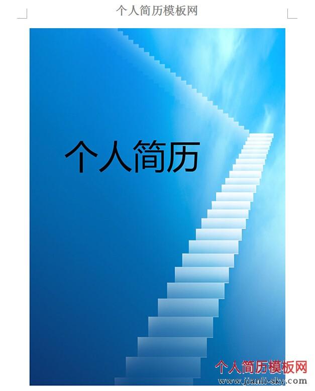 蓝色知识阶梯个人简历封面图片