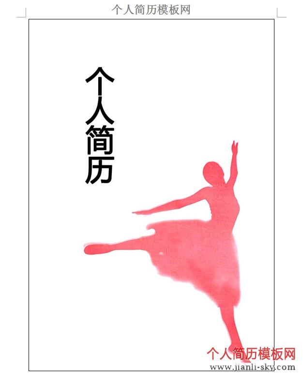 舞蹈教师个人简历封面图片
