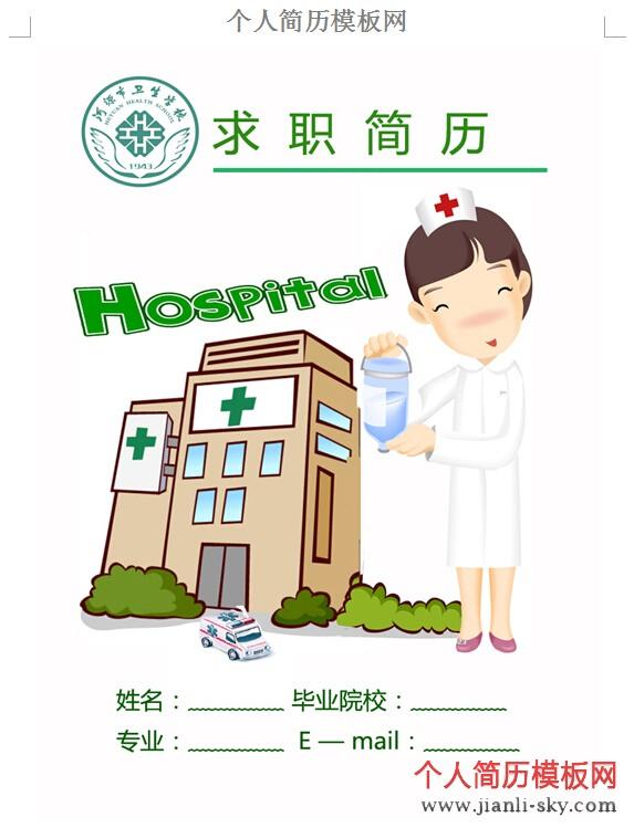 卫校护理专业个人简历封面