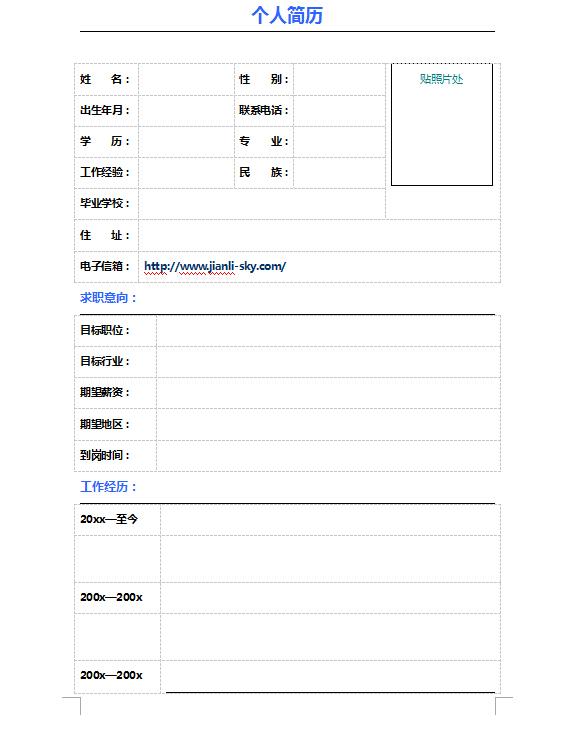 計算機專業求職簡歷模板(附封面)圖片