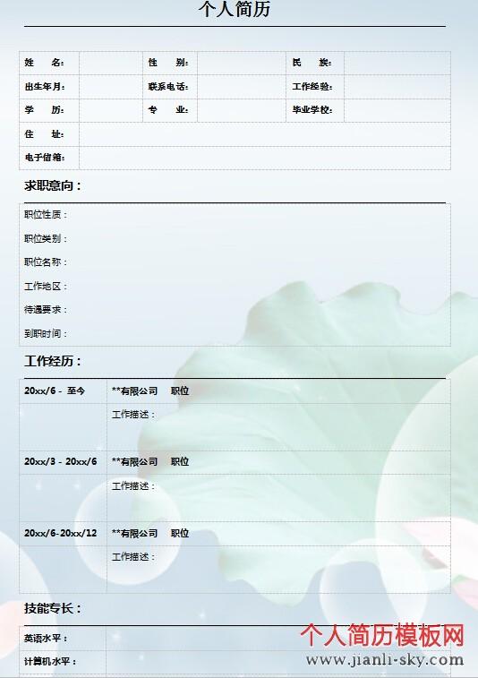 附件下载1(荷花叶背景空白简历模板)