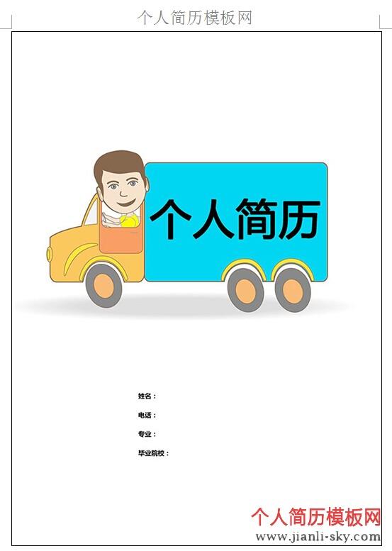 货车 ppt图标素材