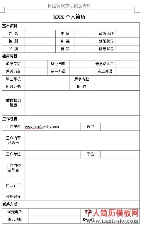 保险客服求职简历表格_个人简历模板网图片