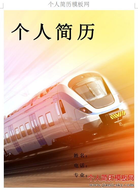 高铁乘务个人简历封面图片