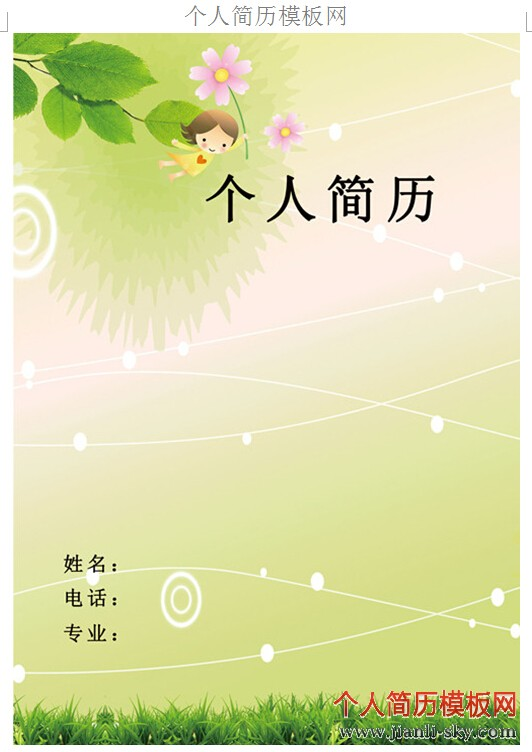 幼师个人清新简历封面