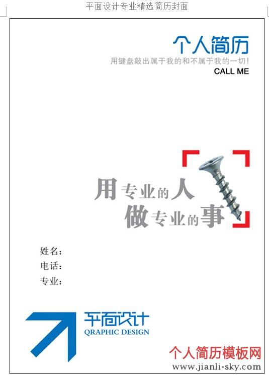 平面设计专业精选简历封面