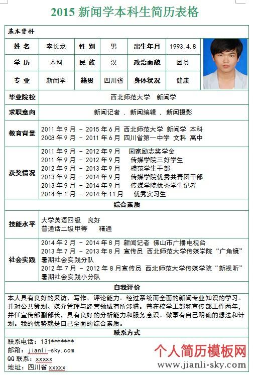 2015新闻学本科生简历表格_个人简历模板网
