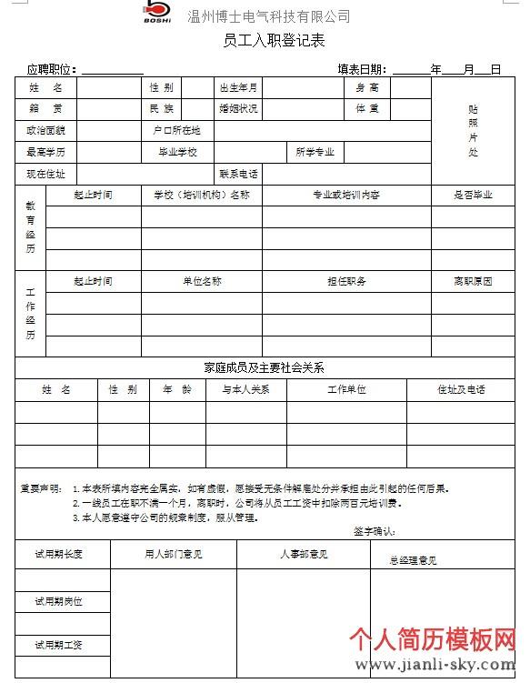 电气科技公司员工入职登记表