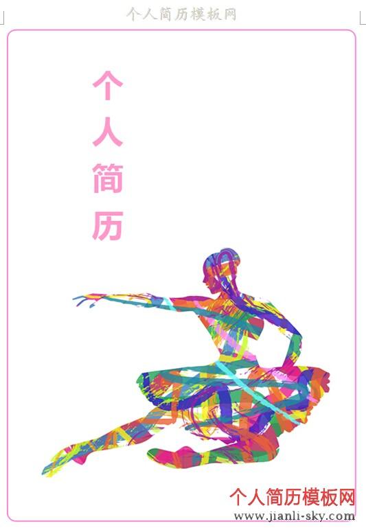 舞蹈系师范生个人简历封面