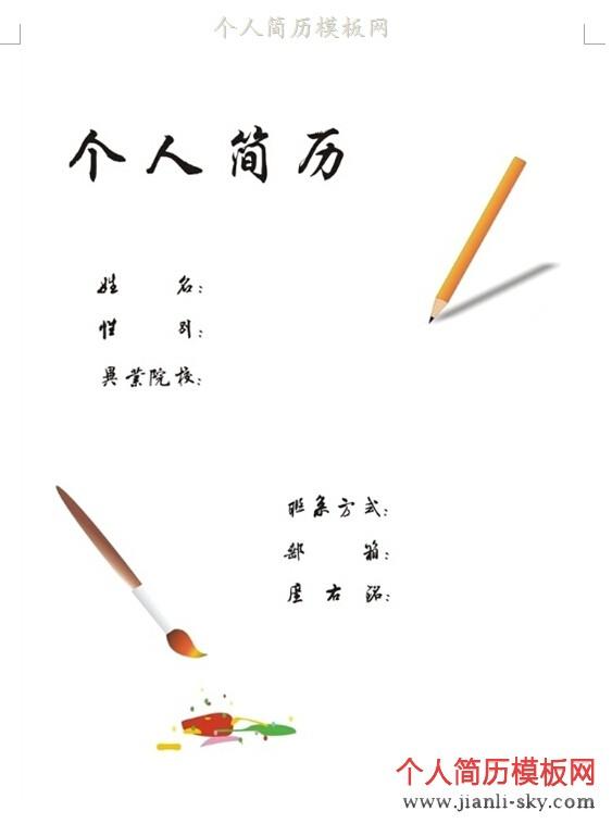 美术系个人简历封面