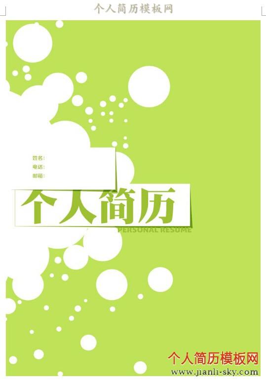 欢迎访问http://www.jianli-sky.com/,本站收集了大量优秀的个人简历样本,只需要稍微修改,即可使用。下面是封面的样式截图,仅供参考,具体效果您可以下载,在制作简历时作为封面使用。祝您职场顺利,早日找到称心如意的工作!