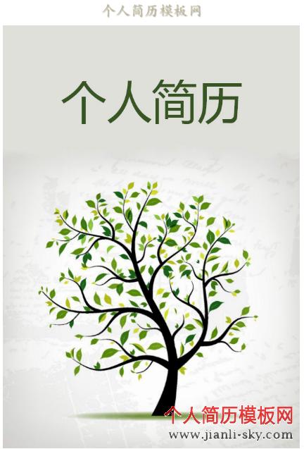 欣欣向荣的树木个人简历封面