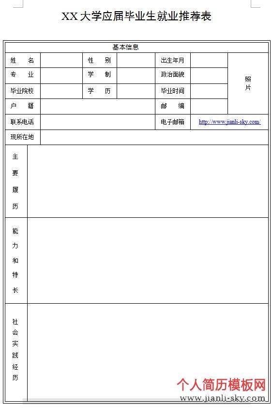 应届毕业生就业网站_XX大学应届毕业生就业推荐表_个人简历模板网